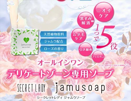 ジャムウの石鹸